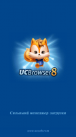 UC Browser 8.5.0(183)