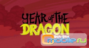 Angry Birds Year of the Dragon теперь и на  Symbian